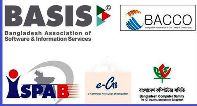 জাতীয় রাজস্ব বোর্ডে তথ্যপ্রযুক্তি খাতের বাজেট প্রস্তাব পেশ