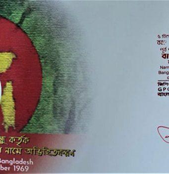 'বাংলাদেশ' নামকরণের দিন উপলক্ষে স্মারক ডাকটিকিট