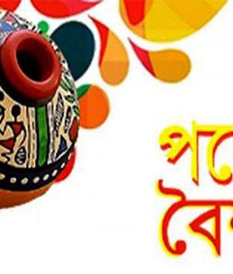 ভার্চুয়াল প্ল্যাটফর্মে উদযাপিত হবে বাংলা নববর্ষ
